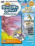 空から日本を見てみようDVD 85号 (伊豆 熱川~稲取~河津) [分冊百科] (DVD付) (空から日本を見てみようDVDコレクション)
