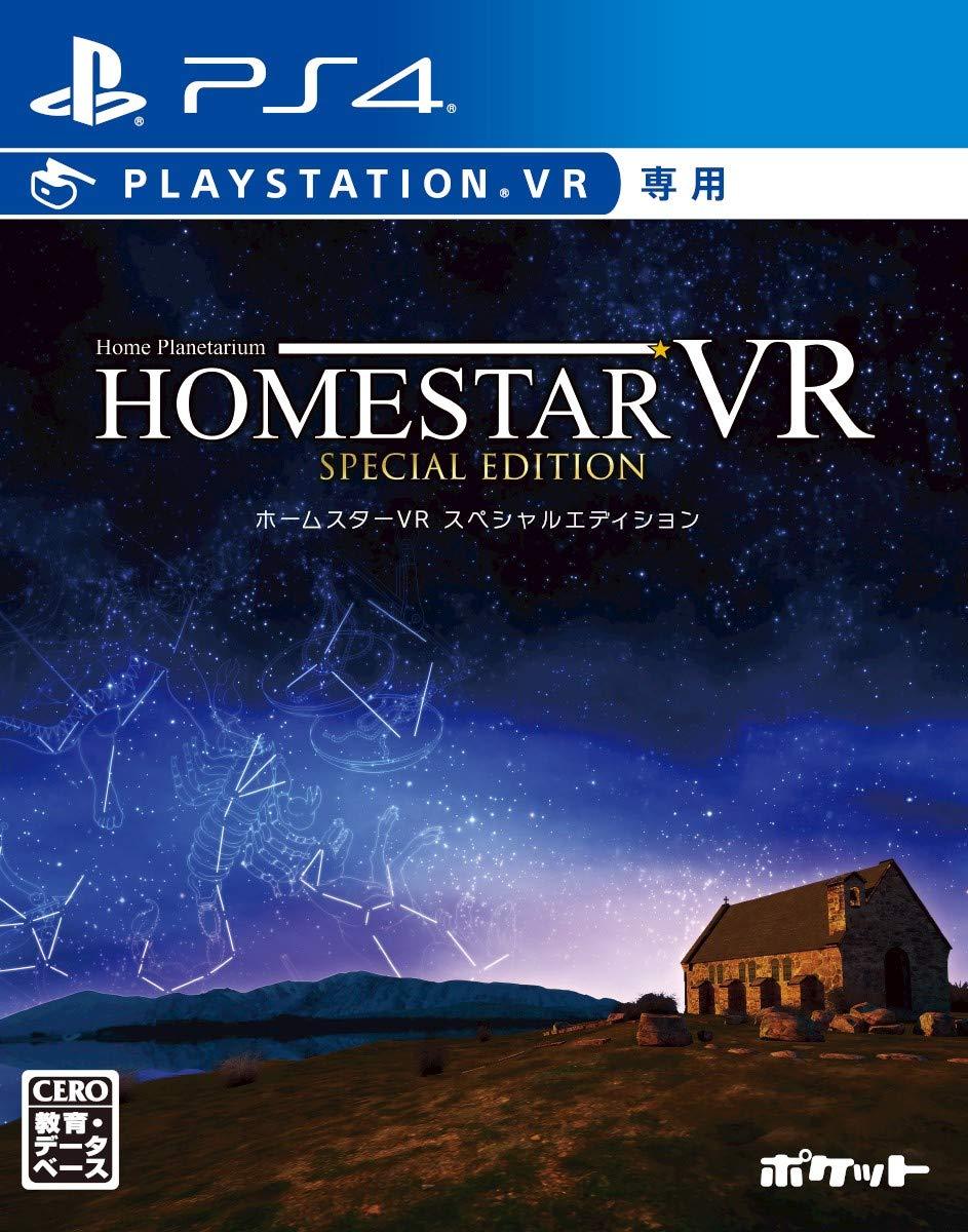 ホームスターVR SPECIAL EDITION - PS4