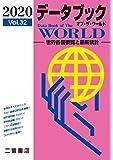 データブック オブ・ザ・ワールド 2020: 世界各国要覧と最新統計 (2020 Vo.32)