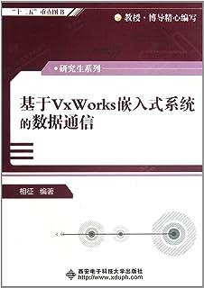 Procedures under VxWorks device driver and BSP development