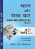 माल और सेवा कर Goods and Services Tax (G.S.T.) Hindi - Sahitya Bhawan Publications