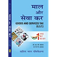 माल और सेवा कर Goods and Services Tax (G.S.T.) Hindi - Sahitya Bhawan Publications