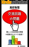 高校物理 交流回路の問題 大阪の家庭教師シリーズ