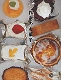 作家のお菓子 (コロナ・ブックス)