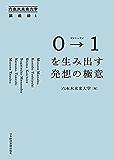 0→1(ゼロトゥワン)を生み出す発想の極意 六本木未来大学講義録1