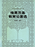 维果茨基教育论著选(外国教育名著丛书)