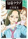 包帯クラブ (ちくま文庫)