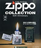 ジッポー コレクション 18号 (バーバー・ストリート 1955) [分冊百科] (ジッポーライター付)