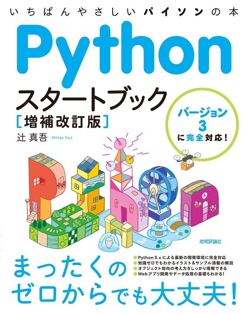 Pythonスタートブックの表紙