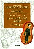 シャーロック・ホームズの回想 (光文社文庫)