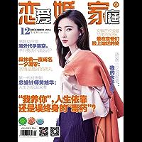 恋爱婚姻家庭 月刊 2018年12期