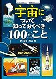 宇宙について知っておくべき100のこと: インフォグラフィックスで学ぶ楽しいサイエンス