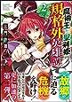 魔術王と聖剣姫の規格外英雄譚2 (GA文庫)