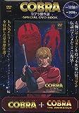 COBRA コブラ傑作選 SPECIAL DVD BOOK【DVD付き・209分収録】 (<DVD>)