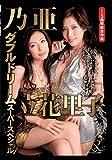 3周年記念作品 ダブルドリーム スーパースペシャル 乃亜 立花里子 / REAL(レアル) [DVD]