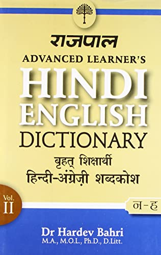 Rajpal Advanced Learners Hindi-English Dictionary (Part 2: From N to Z)