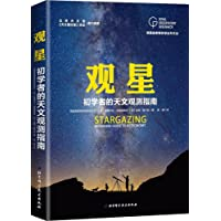 英国皇家格林尼治天文台:观星