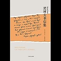 契诃夫书信集(可爱的契诃夫:他的书信被称为俄罗斯文学史上的一道奇观)