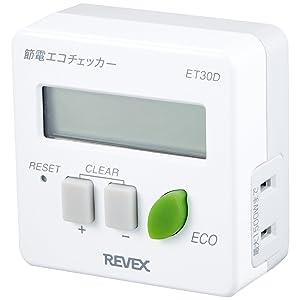リーベックス 節電 エコチェッカー ET30D
