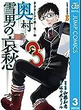 サラリーマン祓魔師 奥村雪男の哀愁 3 (ジャンプコミックスDIGITAL)