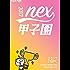 新潮文庫nex甲子園 2017