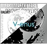 【Amazon.co.jp限定】V-enus[初回限定盤B](ボイスドラマCD「スペースシップ☆浦島坂田船」[スペシャルゲスト:梶裕貴]付き)