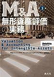 M&A 無形資産評価の実務 (第3版)
