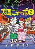 天国ニョーボ (2) (ビッグコミックス)