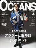 OCEANS (オーシャンズ) 2015年 01月号 [雑誌]