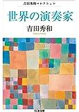 世界の演奏家 吉田秀和コレクション (ちくま文庫)