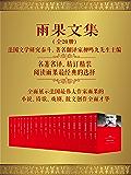 雨果文集(套装共20册) 翻译家柳鸣九先生主编