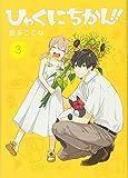 ひゃくにちかん!! 3 (ヤングジャンプコミックス)