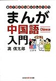 まんが中国語入門~楽しく学んで13億人としゃべろう~ まんが語学シリーズ (光文社知恵の森文庫)