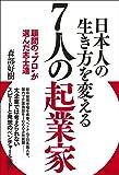 日本人の生き方を変える7人の起業家 顧問のプロが選んだ志士達