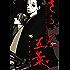 さらい屋五葉(8) (IKKI COMIX)
