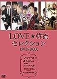 LOVE☆韓流セレクション DVD-BOX