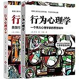 华生经典作品系列:行为心理学(套装共2册)