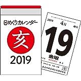 2019年 日めくりカレンダー A7【H1】 ([カレンダー])