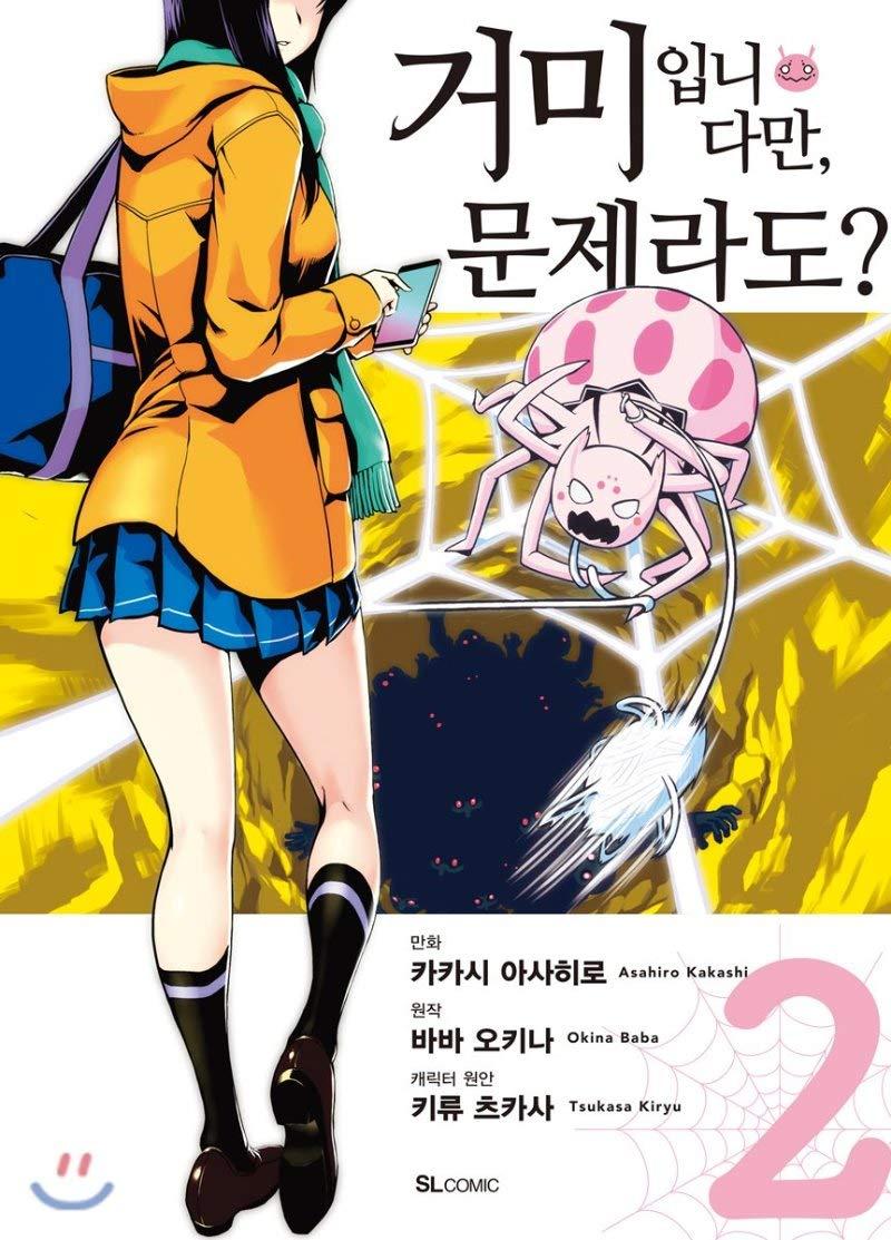 Space Battleship Tiramisu 3 Korean Edition Ito Kei