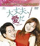 大丈夫、愛だ (コンプリート・シンプルDVD-BOX5,000円シリーズ)(期間限定生産)