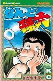 なんと孫六(5) (月刊少年マガジンコミックス)