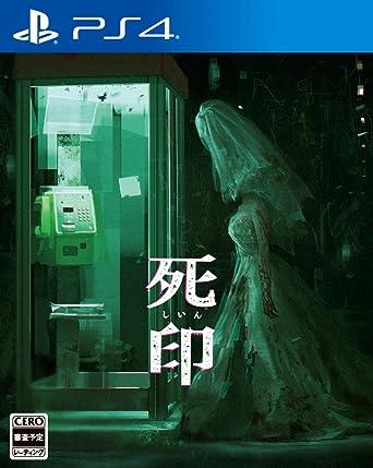 Amazon | 死印 - PS4 | ゲーム