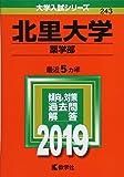 北里大学(薬学部) (2019年版大学入試シリーズ)