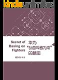 """华为""""以奋斗者为本""""的秘密 (蓝狮子速读系列-管理 28)"""