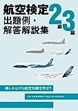 航空検定2級/3級 出題例・解答解説集