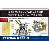 ベテランモデル 1/350 日本海軍 九六式25mm 連装機銃セット (2種照準器/防弾板付) プラモデル用パーツ VTMW35046