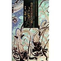 中国古代壁画经典高清大图系列:敦煌莫高窟第321窟飞天(初唐)