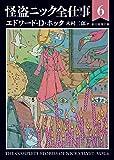 怪盗ニック全仕事6 (創元推理文庫)