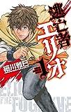 逃亡者エリオ(1) (少年チャンピオン・コミックス)