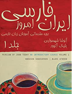 An introduction to persian revised 3rd edition w m thackston persian of iran today volume 1 persian edition fandeluxe Images